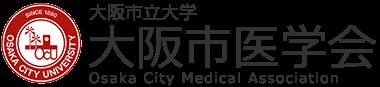 大阪市医学会